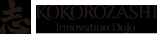 KOKOROZASHI Innovation Dojo|「志」イノベーション道場
